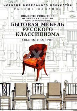 """Книга """"Мебель России"""" (двухтомник)"""