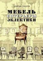 "Книга ""Мебель и интерьеры периода эклектики"""