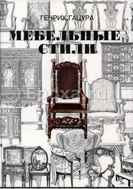 """Книга """"Мебельные стили"""""""